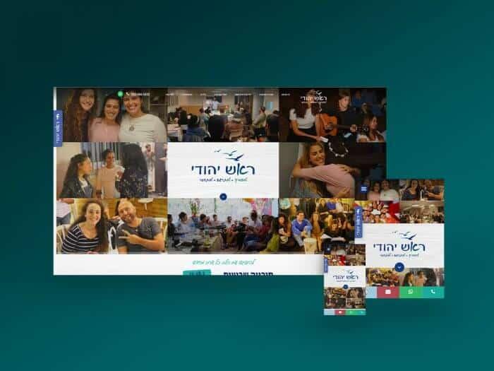 בניית אתר - ראש יהודי