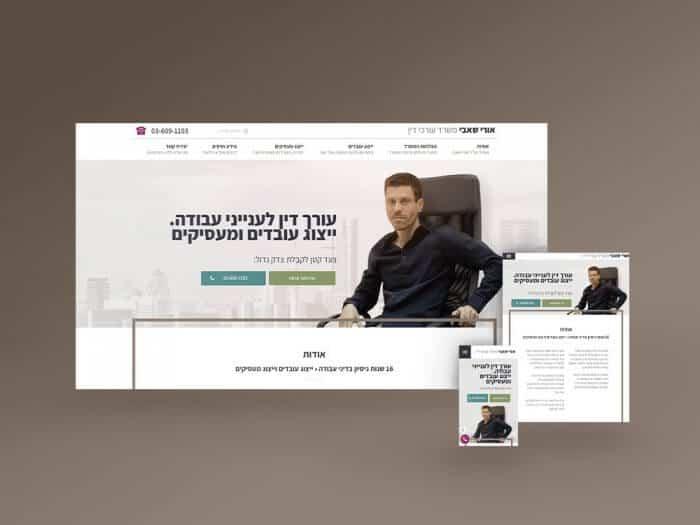 אורי שאבי - בניית אתר לעורכי דין