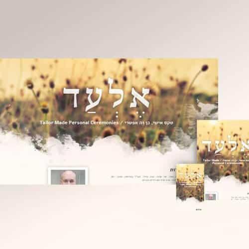 בניית עמוד נחיתה - אלעד