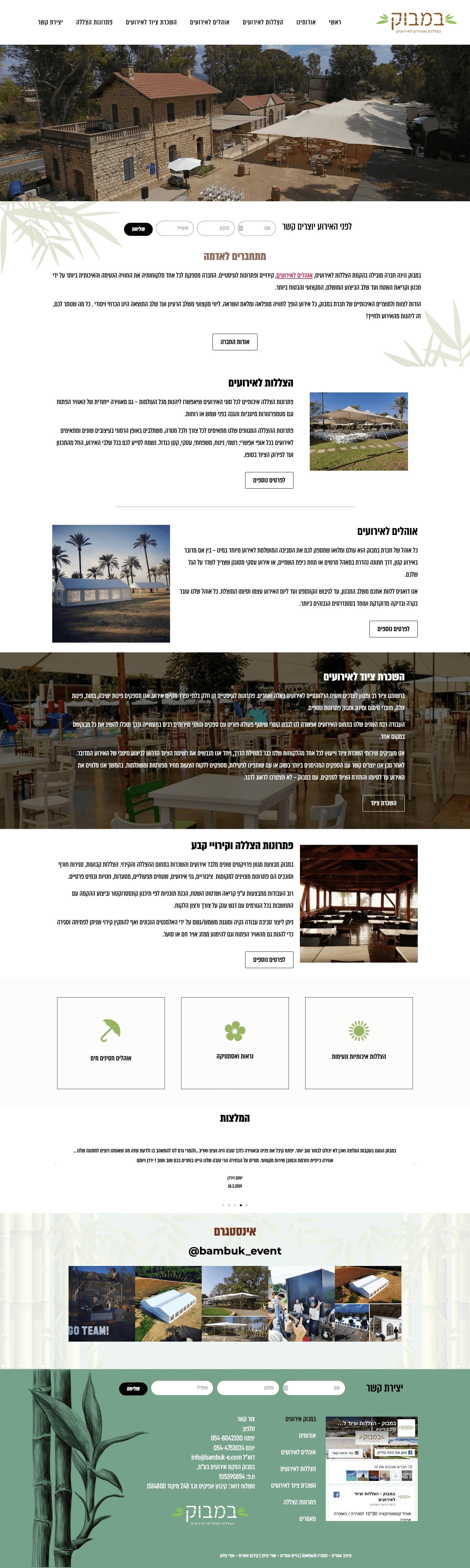 בניית אתרים - במבוק