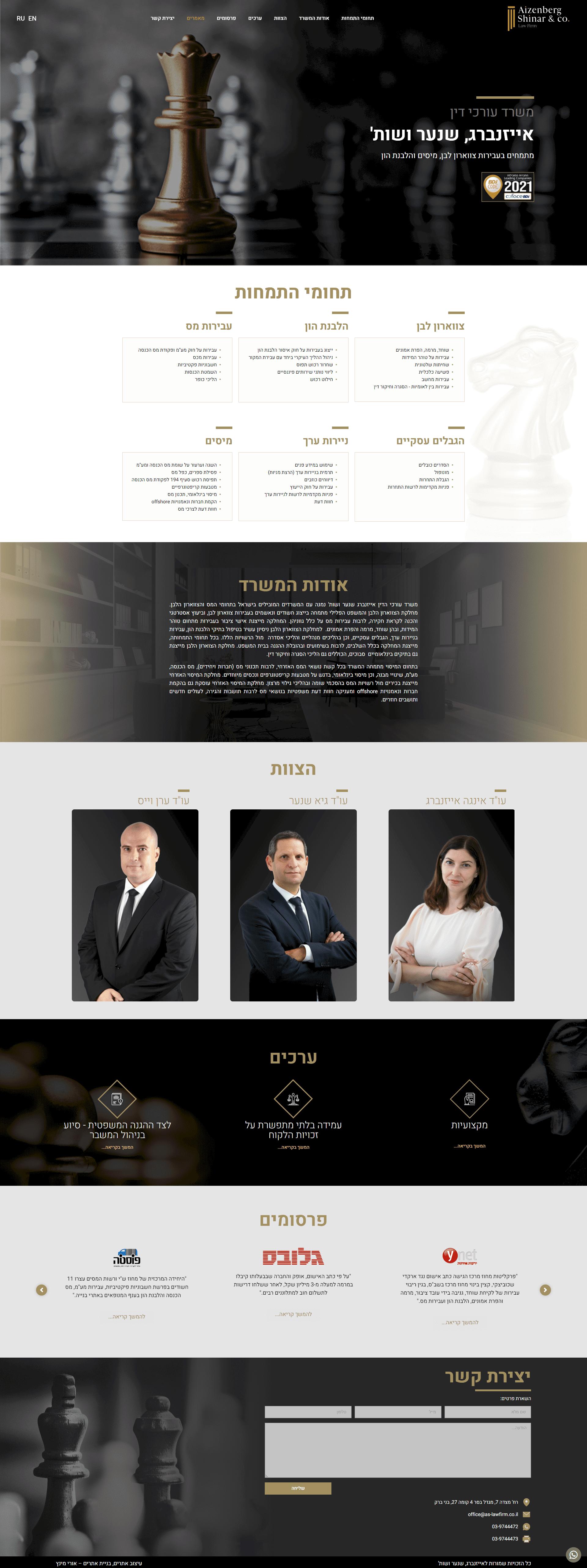 בניית אתרים לעורכי דין - אייזנברג שנער ושות׳