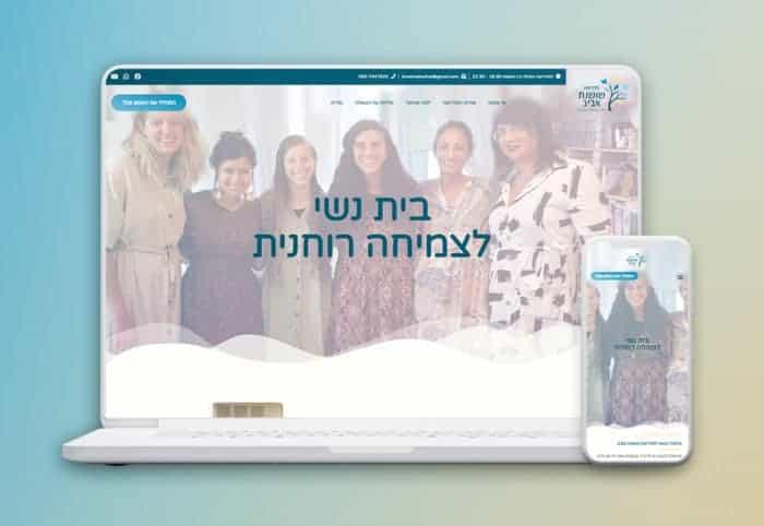 בניית אתרים - מדרשת שושנת אביב